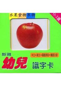 新雅幼兒識字卡3:水果食物衣物