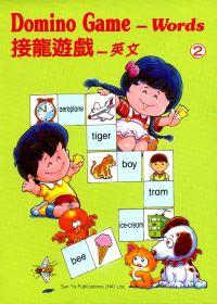 英文 (2) :接龍遊戲-識字卡