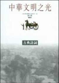 古典詩詞-中華文明之光