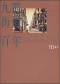 九龍街道百年