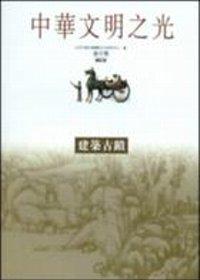 建築古蹟-中華文明之光