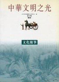 文化漫華-中華文明之光
