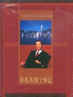李兆基博士傳記一位全球華人超級富豪的事蹟(精裝)