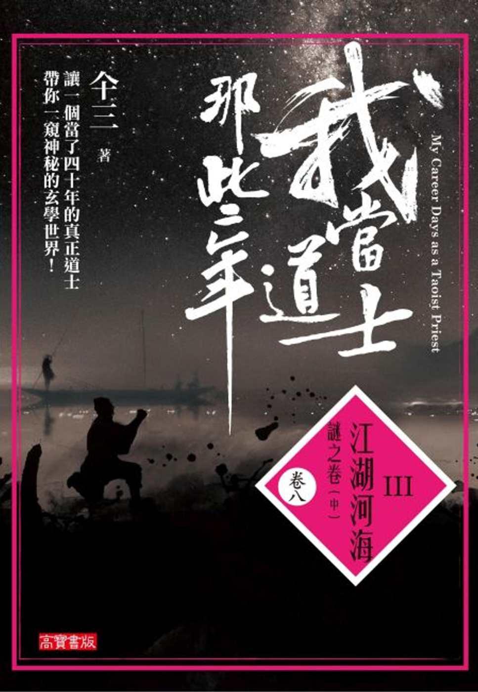 我當道士那些年 III卷八:江湖河海‧謎之卷(中)