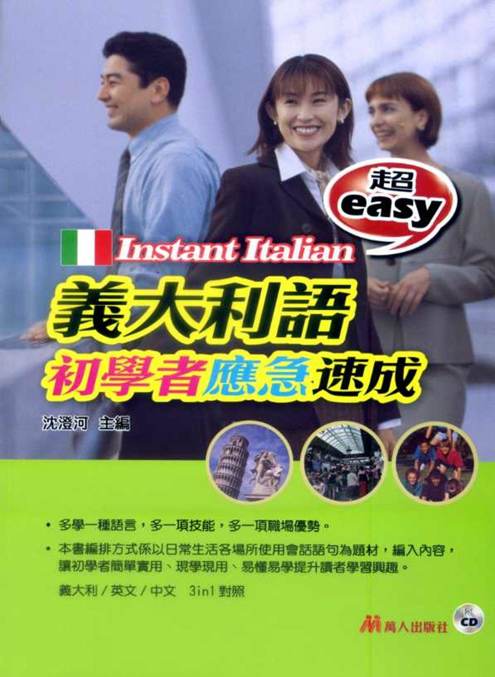 超easy義大利語初學者應急速成(書附CD)