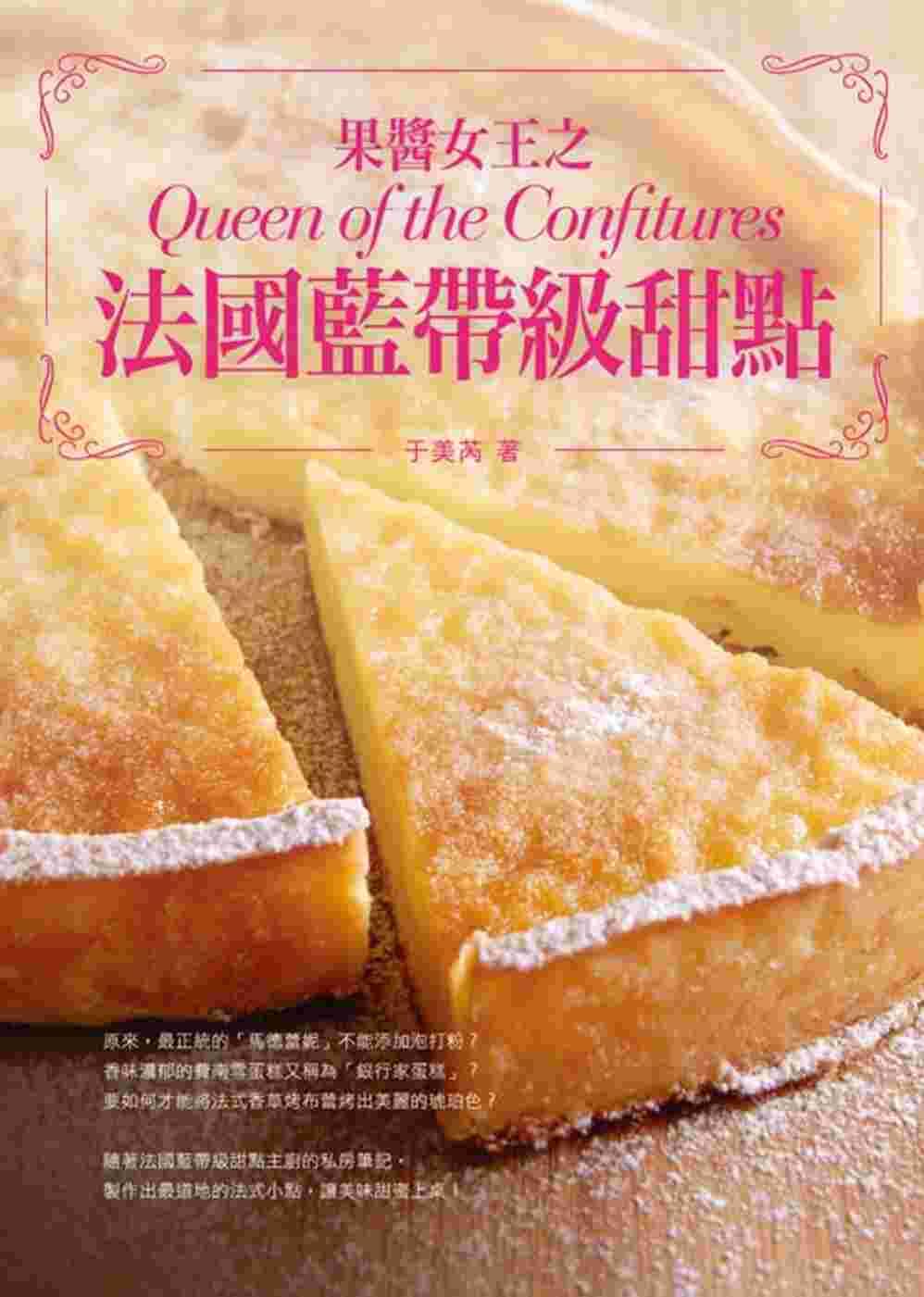 果醬女王之法國藍帶級甜點