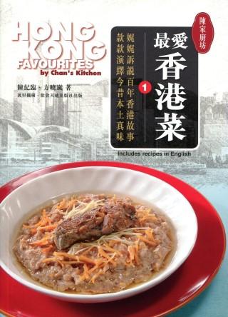 陳家廚坊:最愛香港菜 1(中英對照)