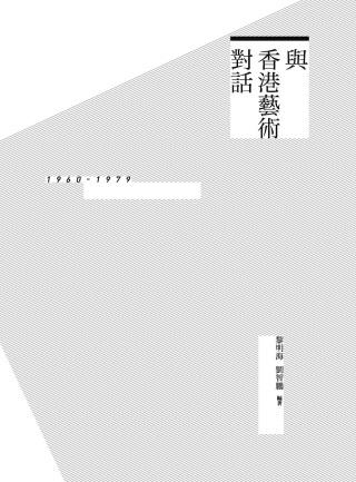 與香港藝術對話:1960-1979