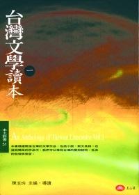 台灣文學讀本(一)