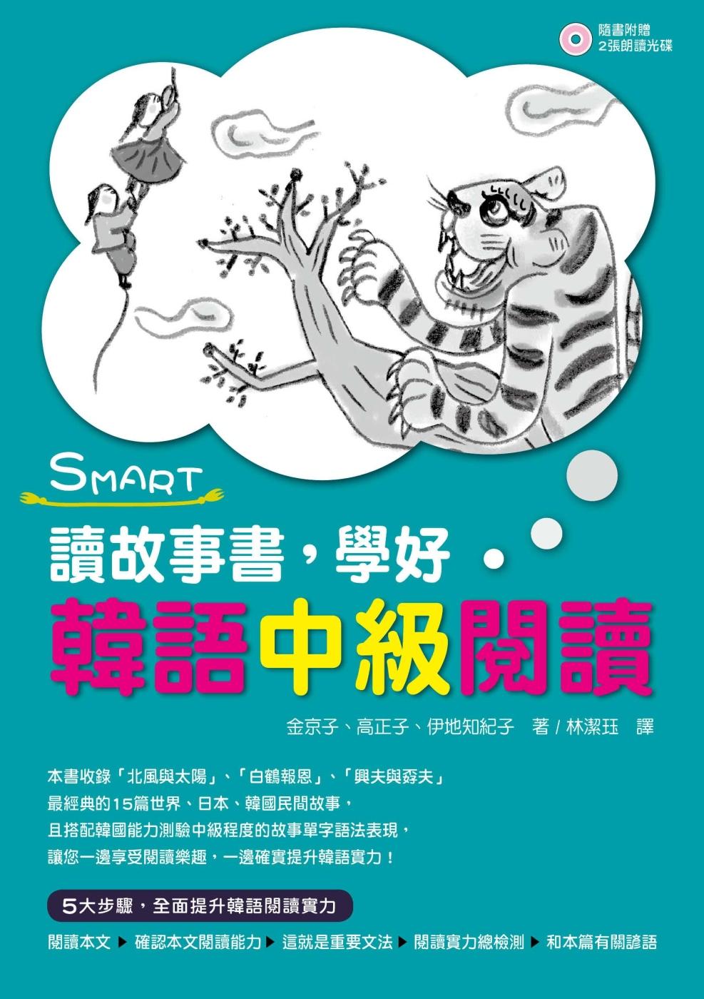 SMART讀故事書,學好韓語中級閱讀(附贈MP3 學習光碟)