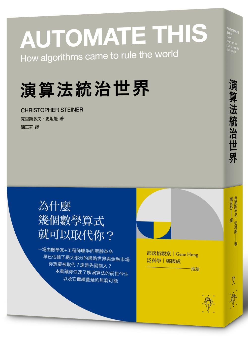 演算法統治世界