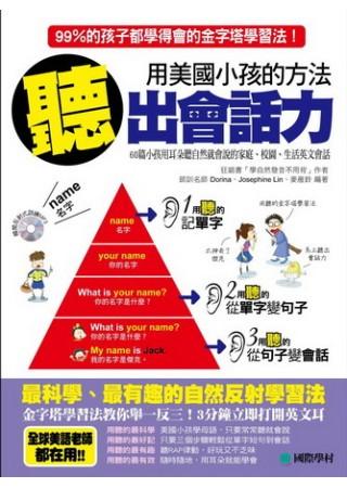 用美國小孩的方法聽出會話力:99%的孩子都學得會的金字塔學習法(附瞬間反射式MP3)