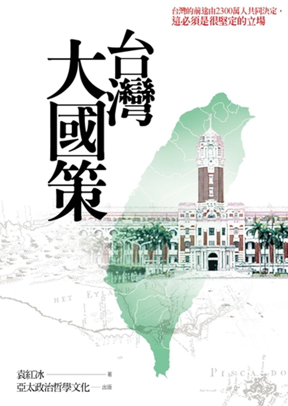 台灣大國策(新編版)