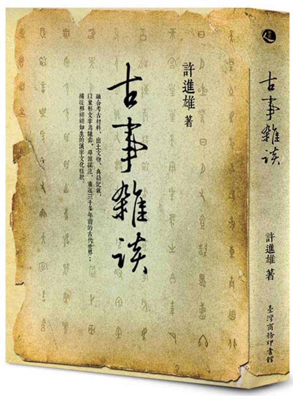古事雜談(三版)