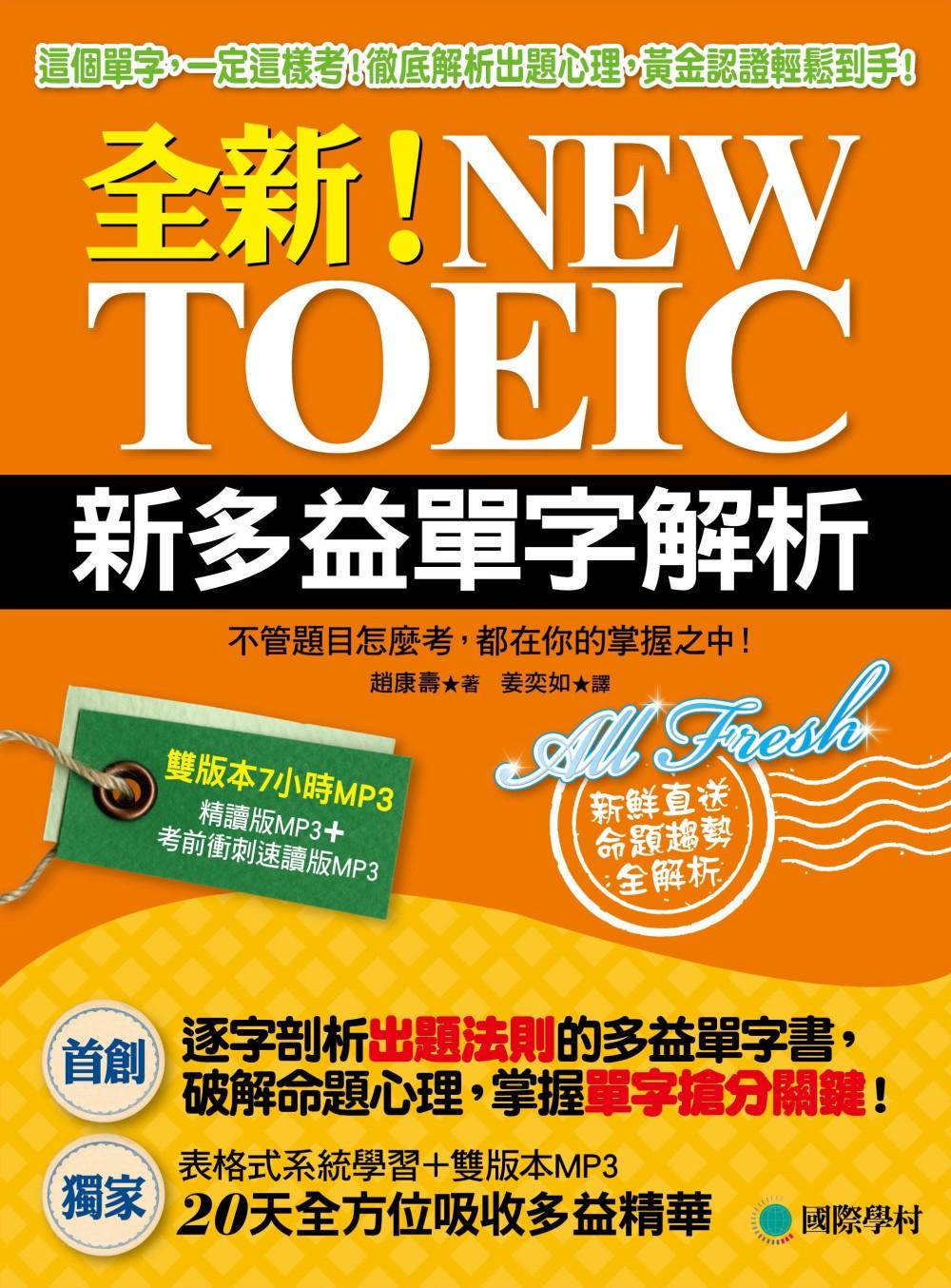 全新!NEW TOEIC新多益單字解析:這個單字,一定這樣考!徹底解析出題心理,黃金認證輕鬆到手! (附精讀.速讀雙版本MP3)