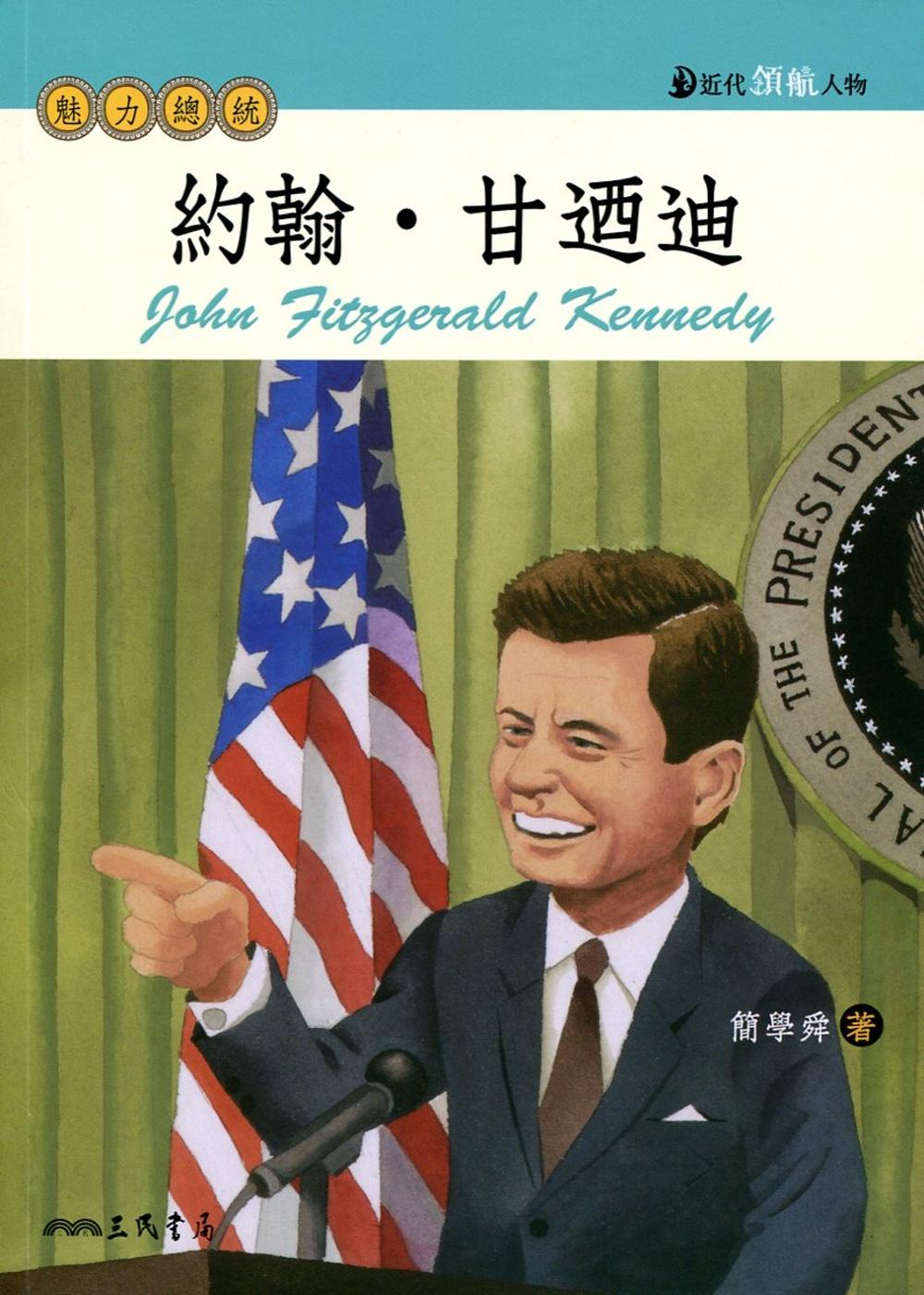 約翰‧甘迺迪:魅力總統