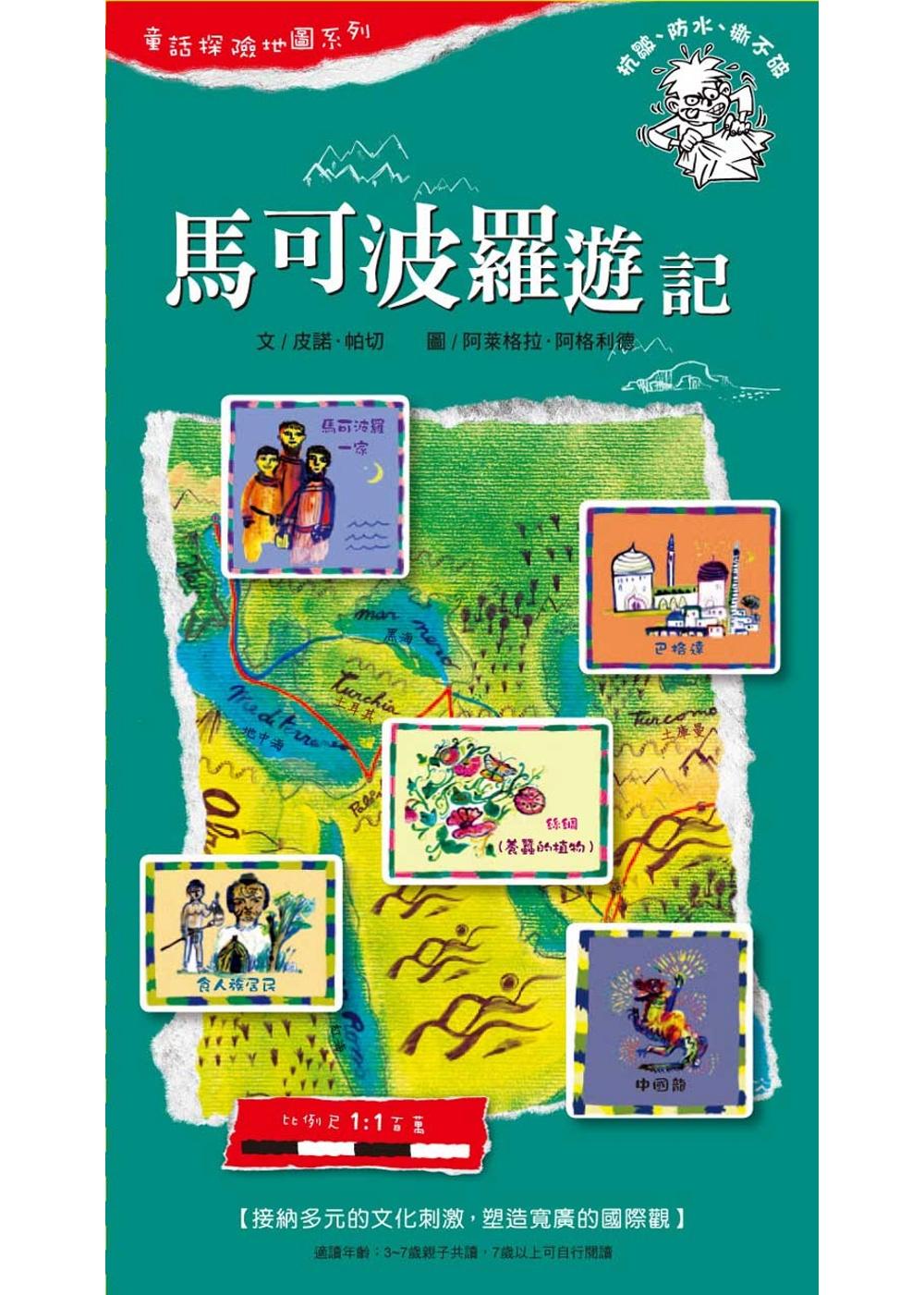 童話探險地圖系列-馬可波羅遊記:接納多元的文化刺激,塑造寬廣的國際觀