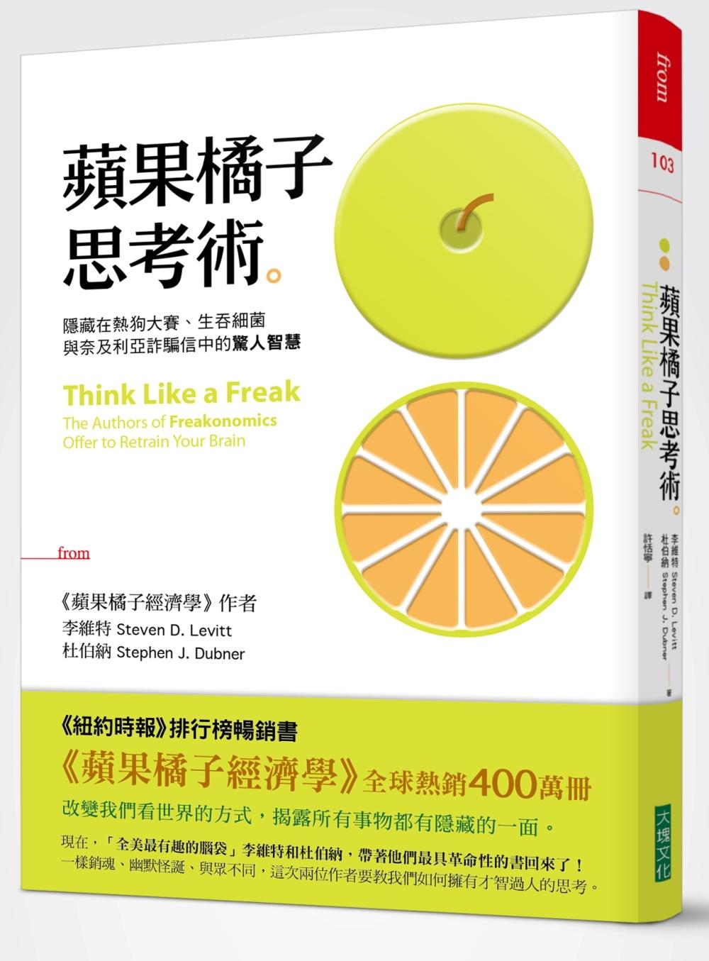 蘋果橘子思考術:隱藏在熱狗大賽、生吞細菌與奈及利亞詐騙信中的驚人智慧