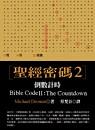 聖經密碼(2)倒數計時