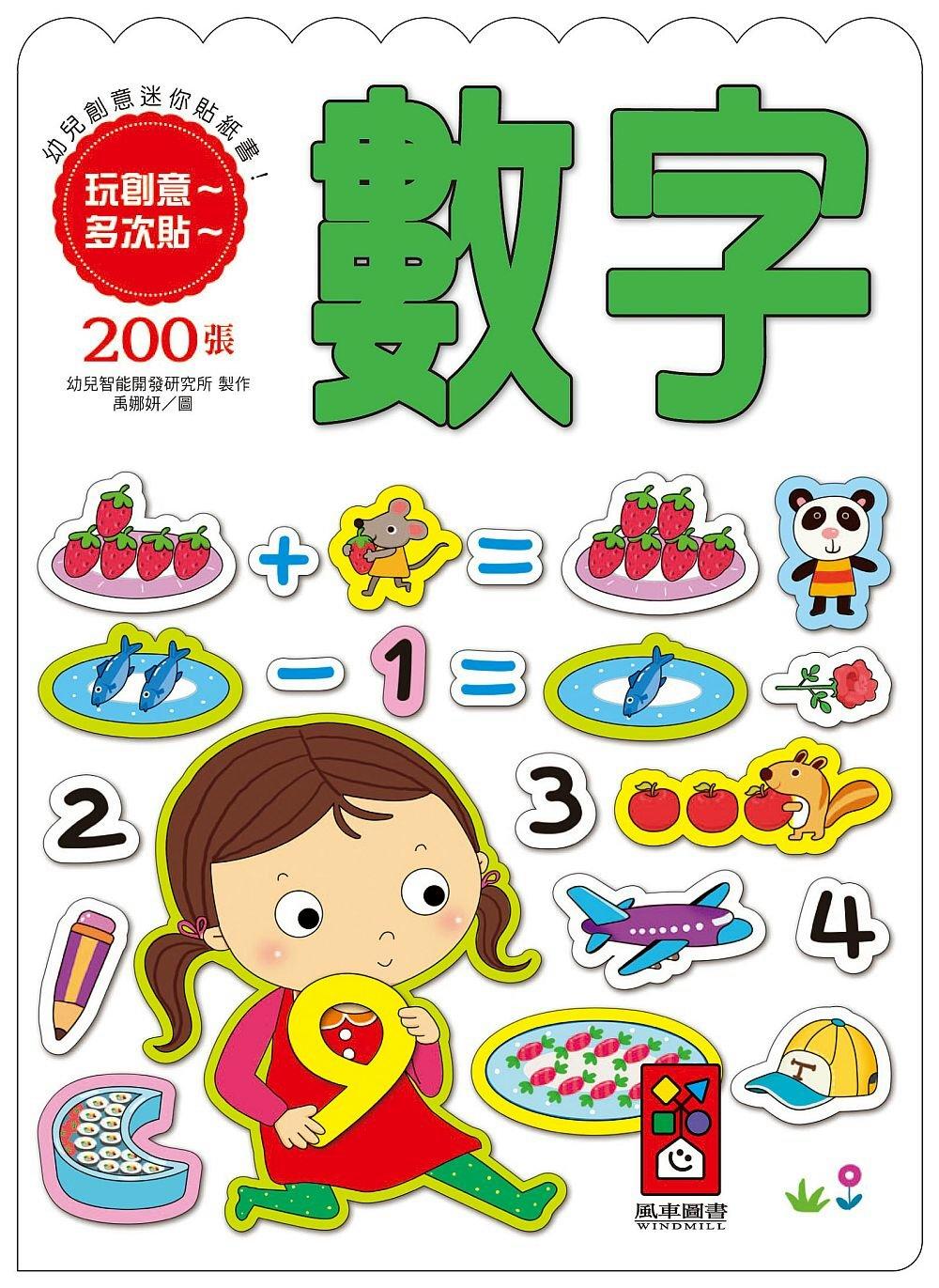 數字:幼兒創意迷你貼紙書