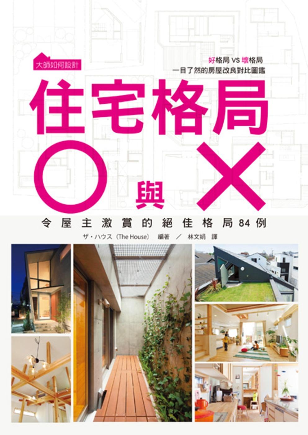 大師如何設計:住宅格局O與X 好格局VS壞格局 一目了然的房屋改良對比圖鑑