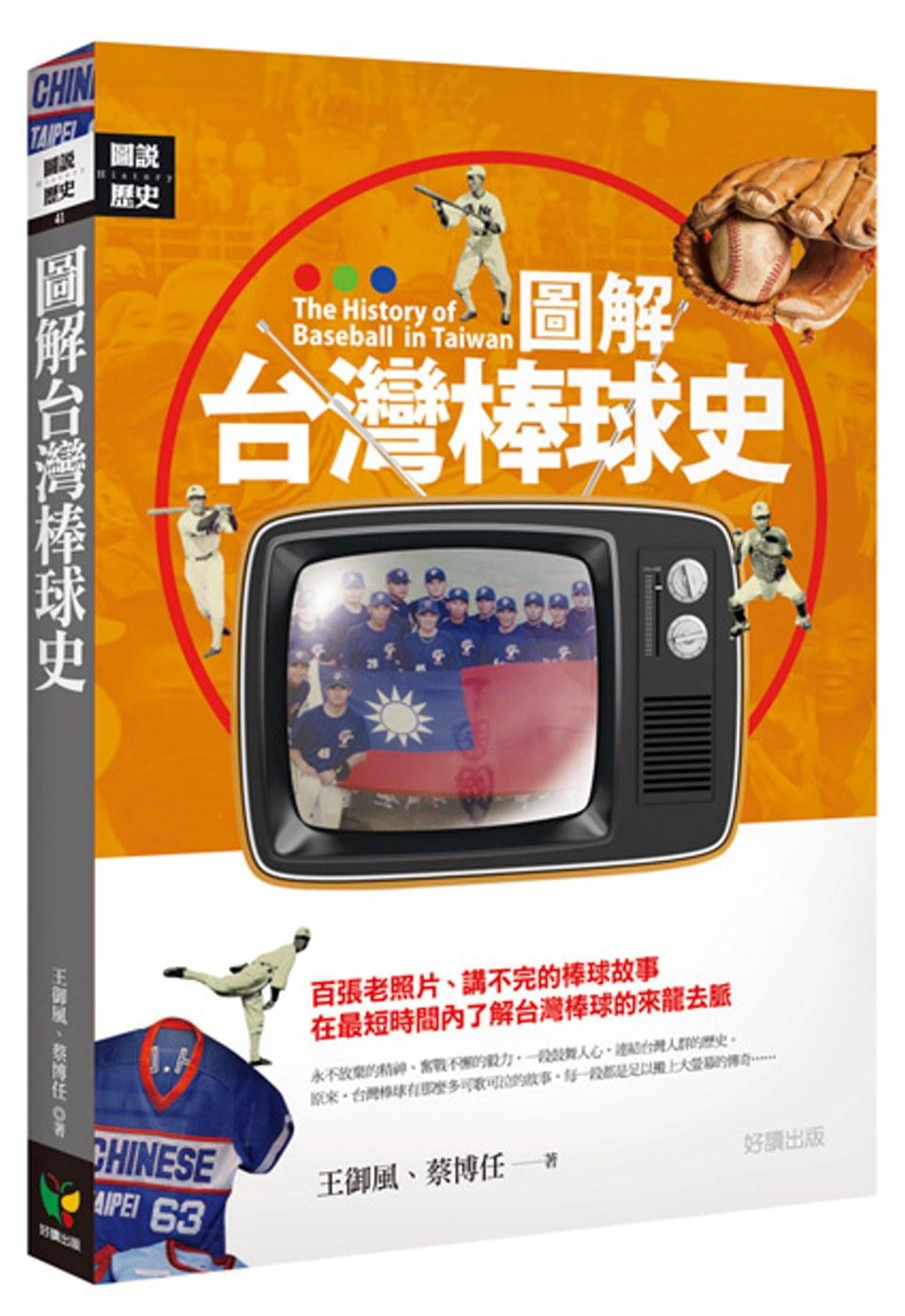 圖解台灣棒球史