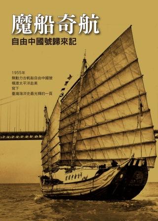 魔船奇航:自由中國號歸來記