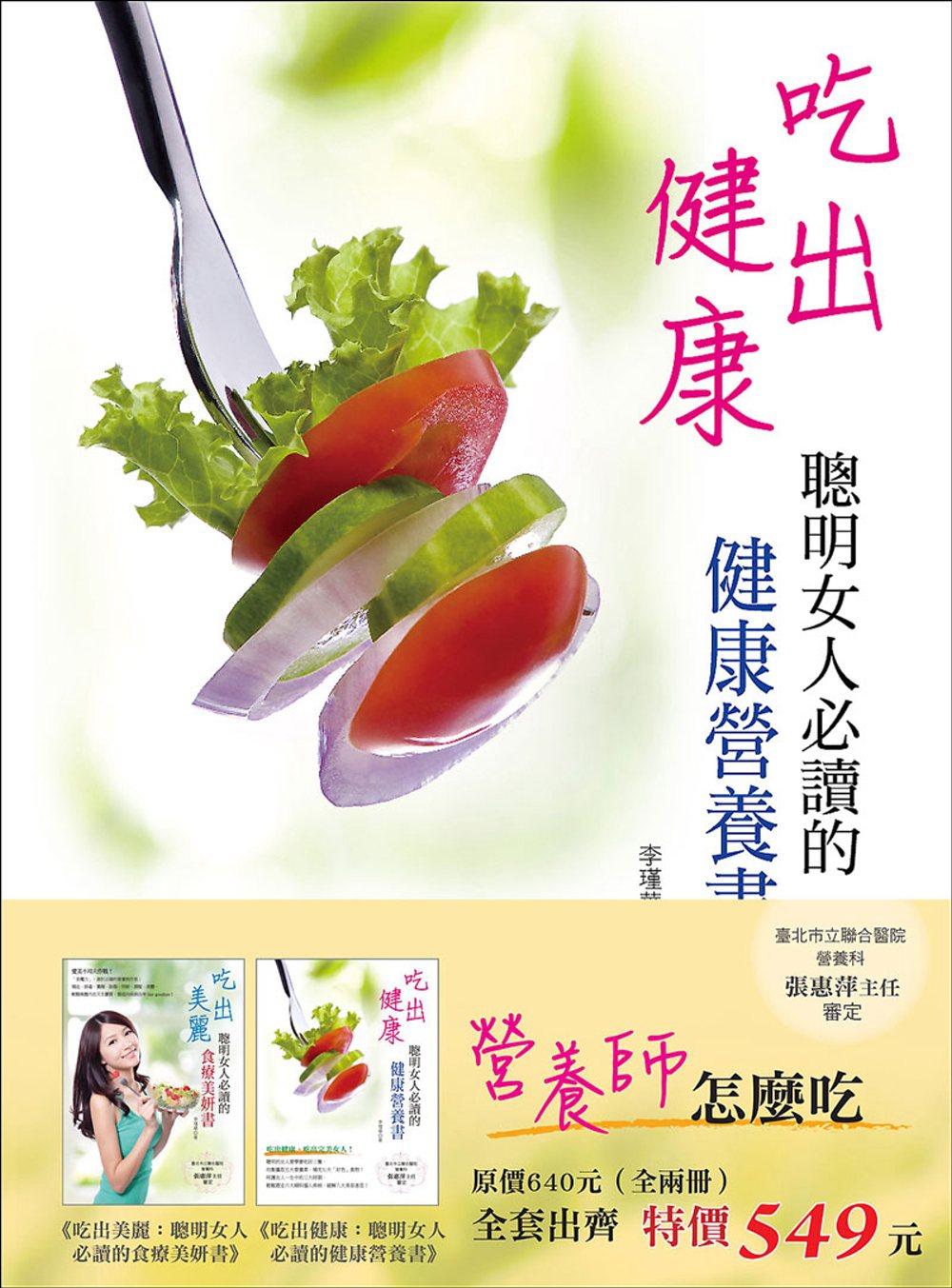 營養師怎麼吃(全二冊)