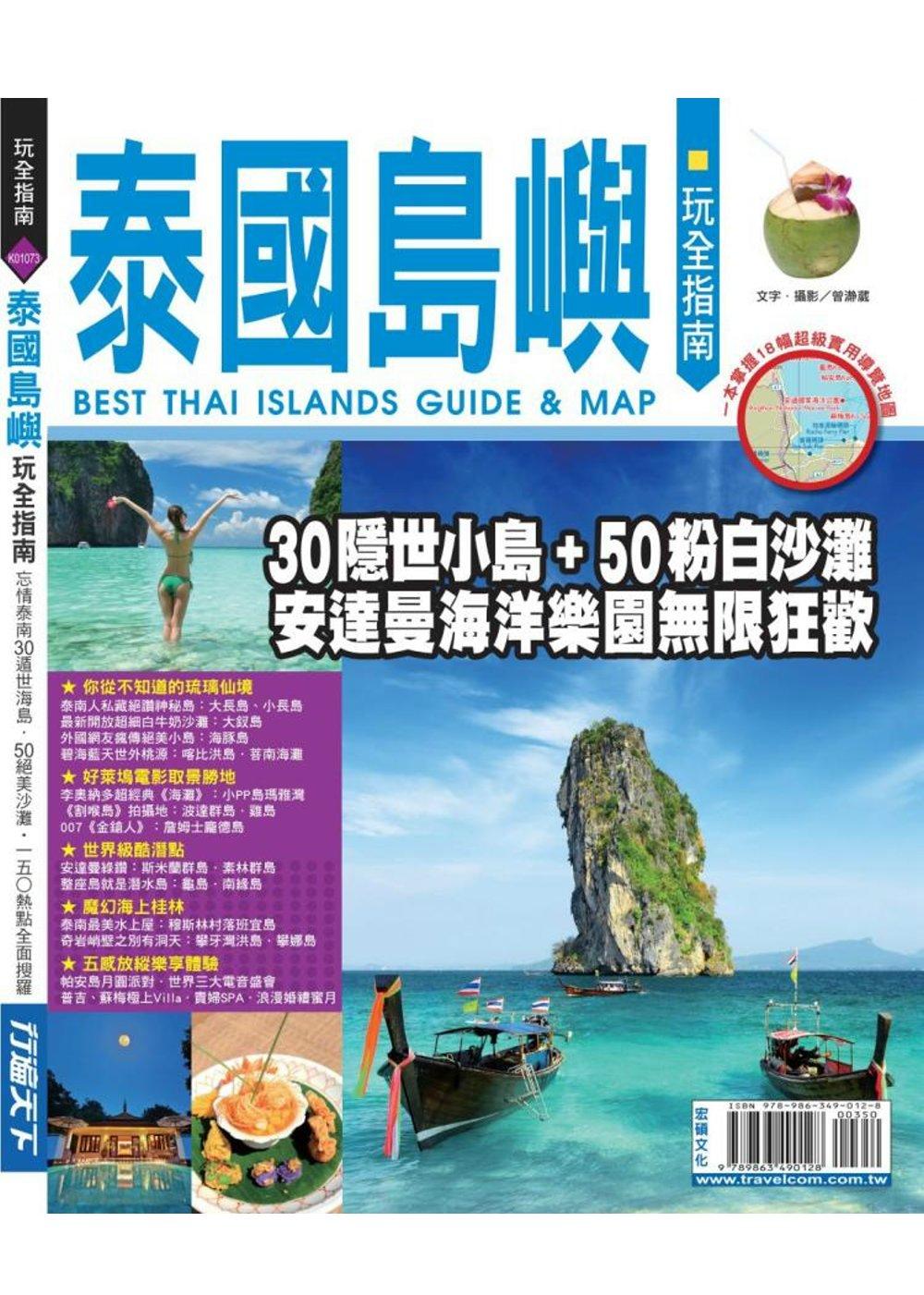 泰國島嶼玩全指南