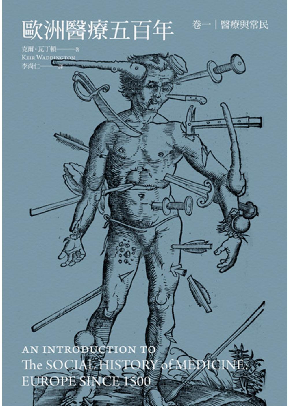 歐洲醫療五百年 卷一 醫療與常民