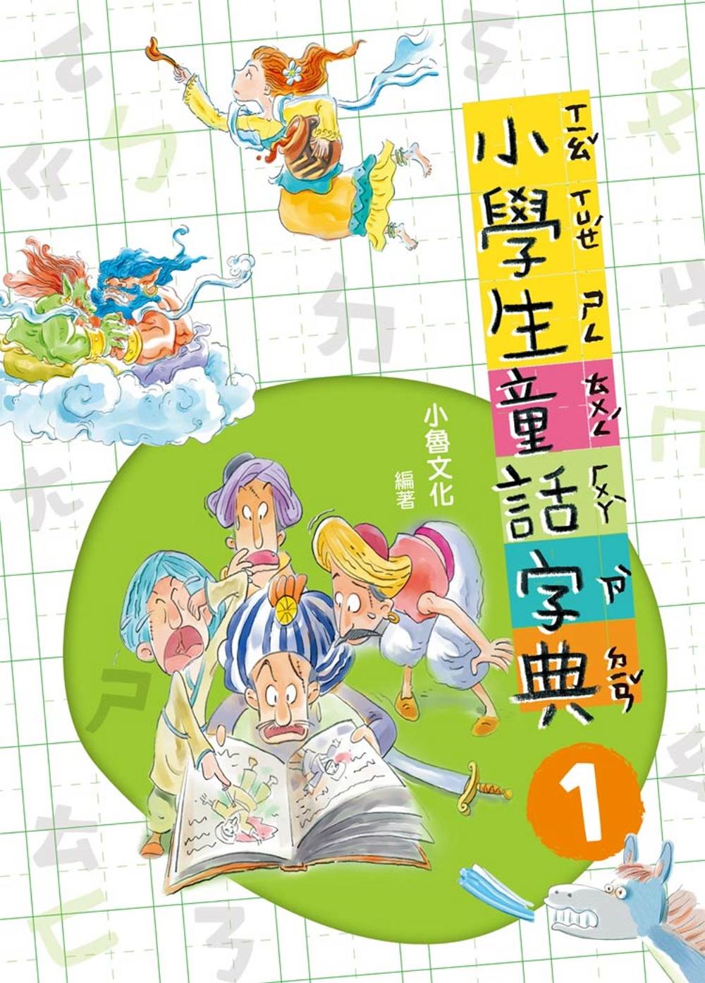 小學生童話字典1(二版)
