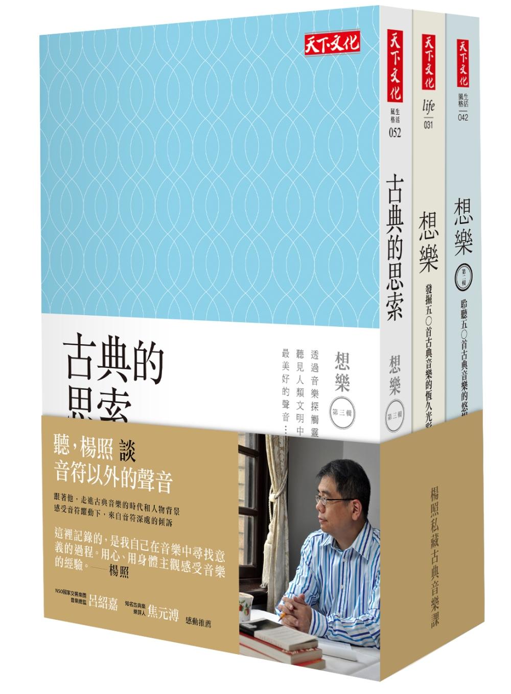 想樂系列套書:《想樂》、《想樂:第二輯》《古典的思索》