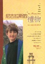 尼古拉斯的禮物-七歲小孩遺愛人間的真實故事