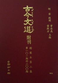 古今文選附刊(二)