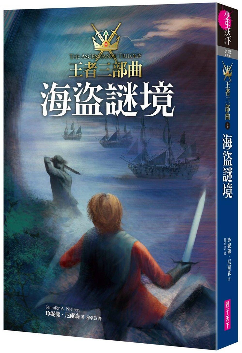 王者三部曲2:海盜謎境