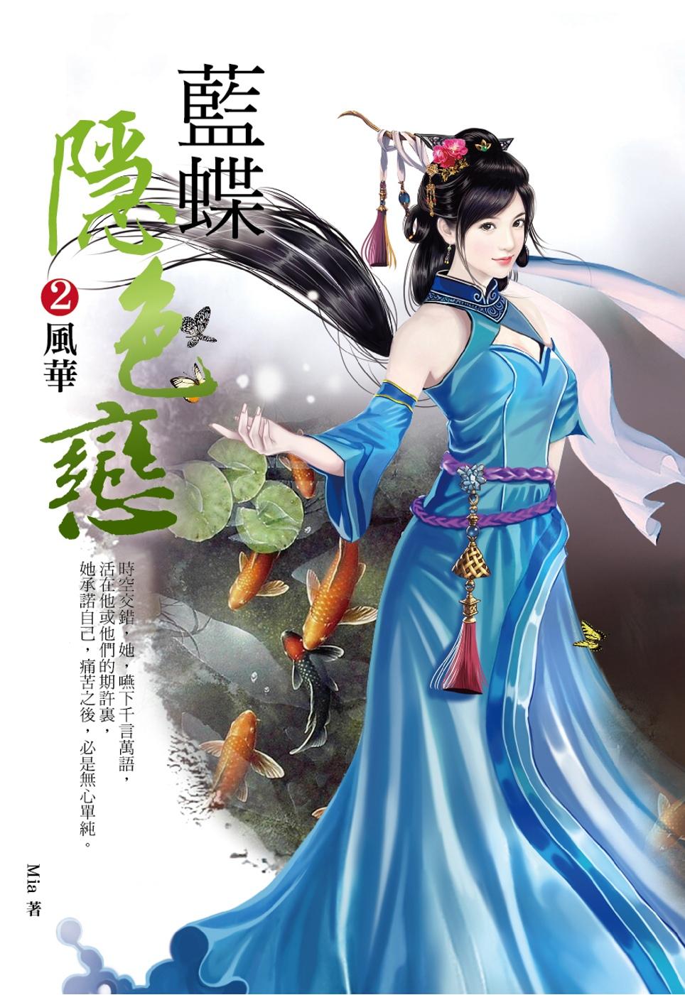 藍蝶隱色戀2:風華
