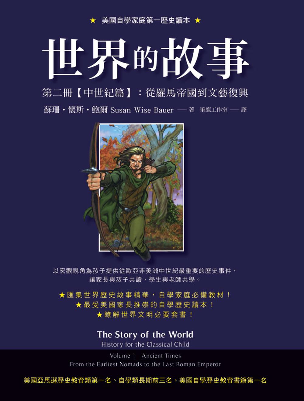 世界的故事 第二冊【中世紀篇】:從羅馬帝國到文藝復興