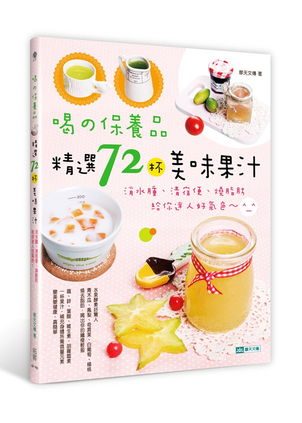 喝的保養品,精選72杯美味果汁:消水腫、清宿便、燒脂肪,給你迷人好氣色