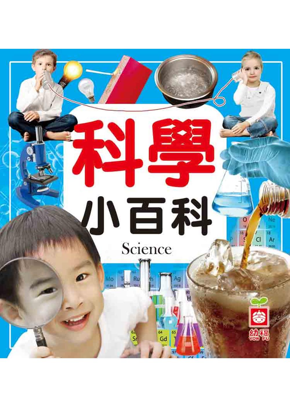 科學小百科