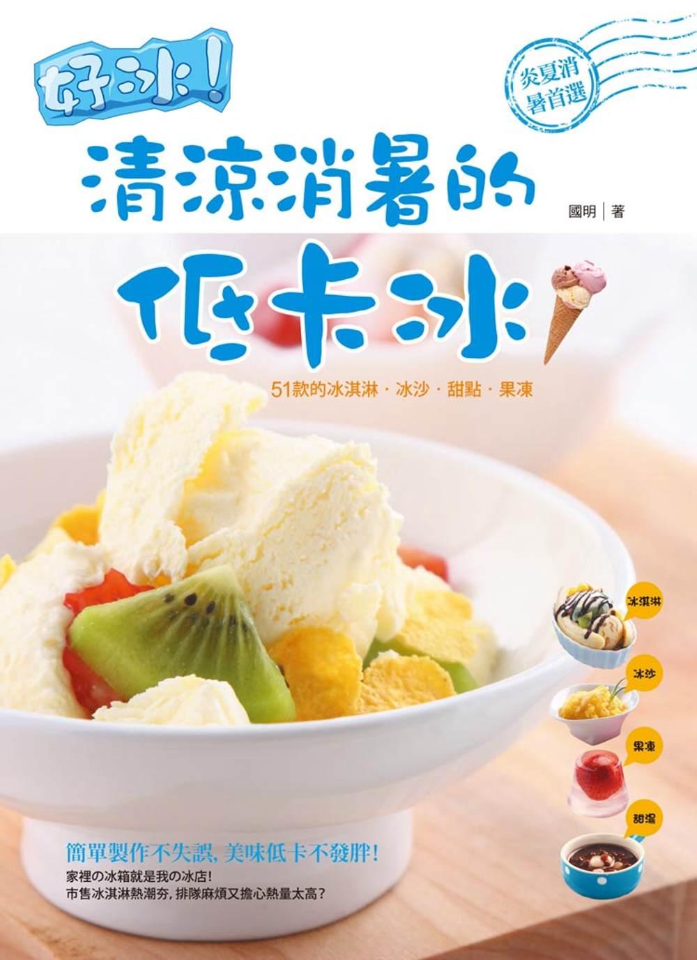 好冰!清涼消暑的低卡冰:51款的冰淇淋‧冰沙‧甜點‧果凍