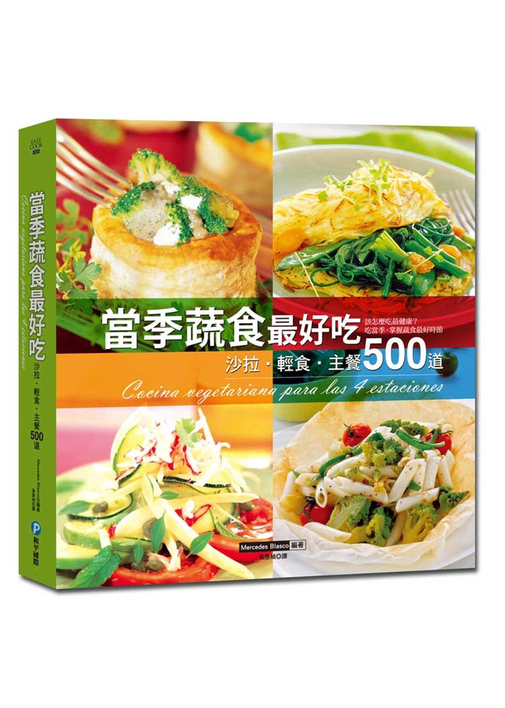 當季蔬食最好吃:沙拉‧輕食‧主餐 500道