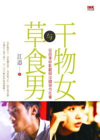 干物女與草食男:從故事碎影觀照中國現今社會