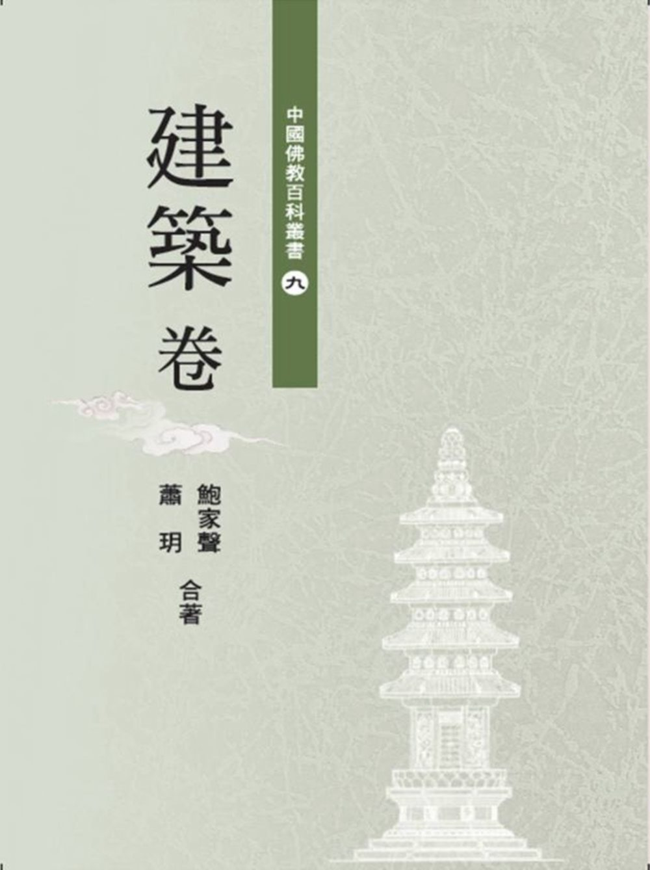 中國佛教百科叢書 9 建築卷