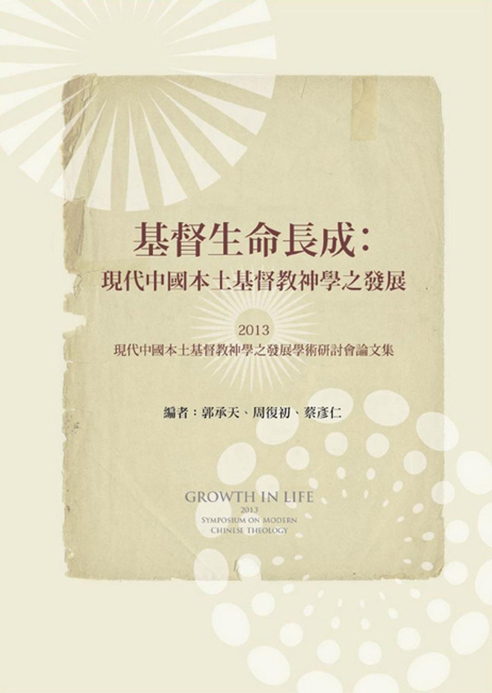 基督生命長成:現代中國本土基督教神學之發展論文集