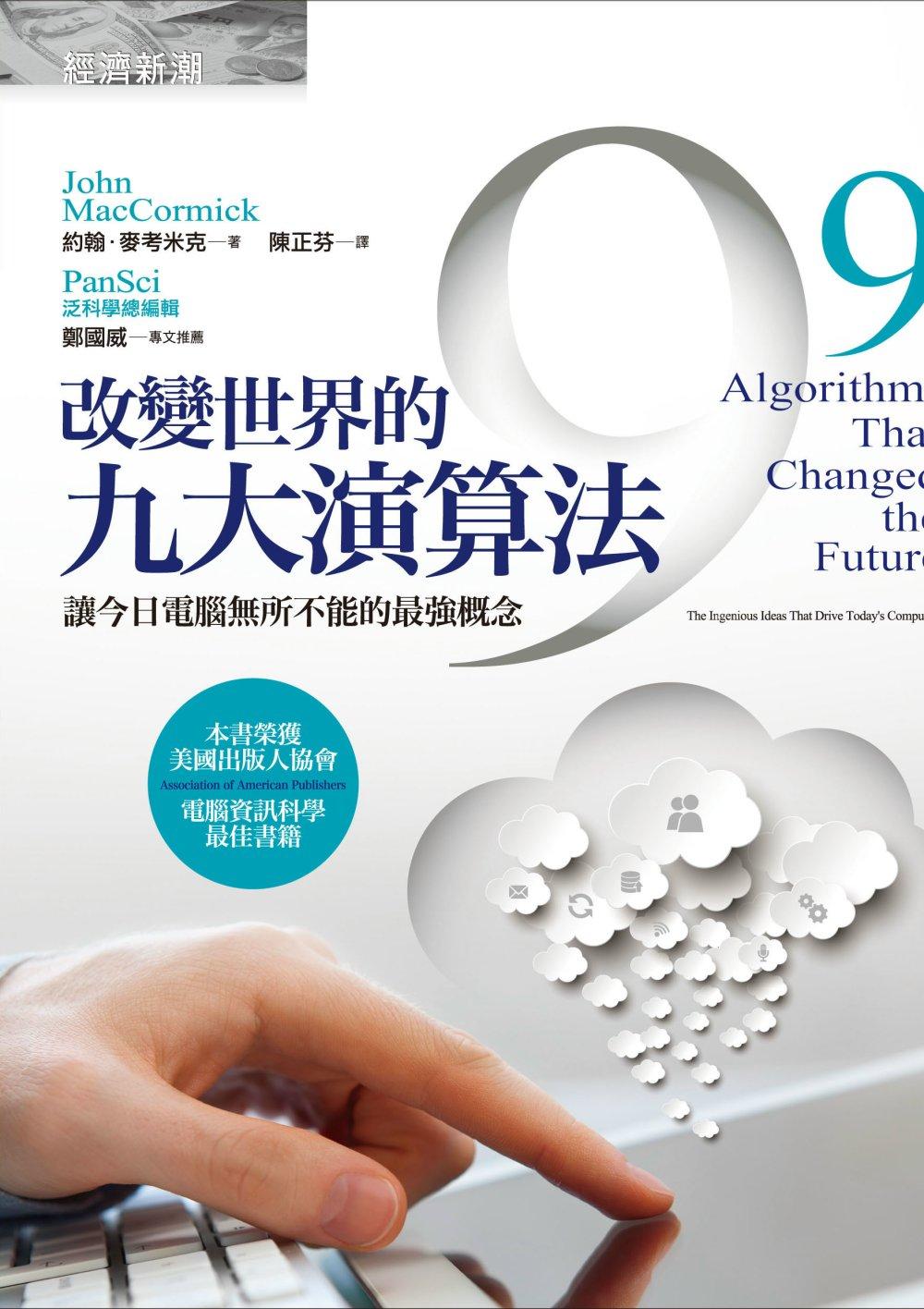 改變世界的九大演算法:讓今日電腦無所不能的最強概念