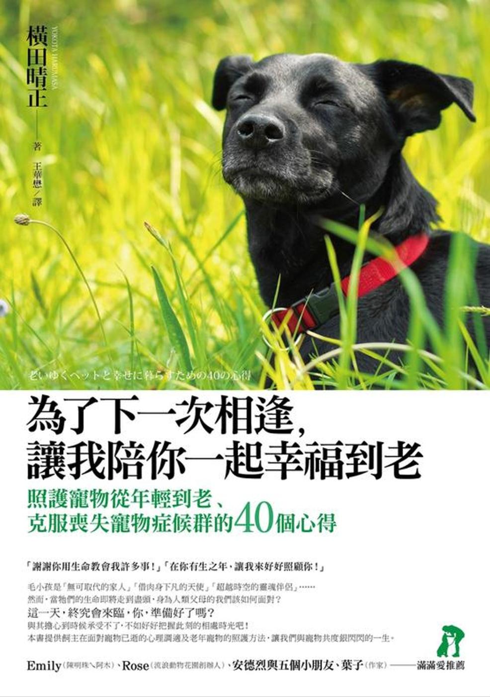為了下一次相逢,讓我陪你一起幸福到老:照護寵物從年輕到老、克服喪失寵物症候群的40個心得