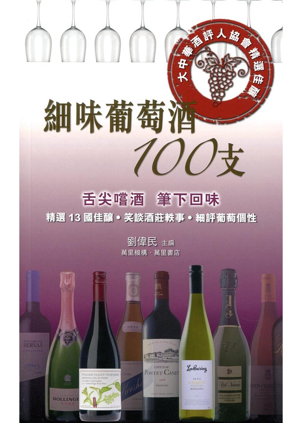 細味葡萄酒100支