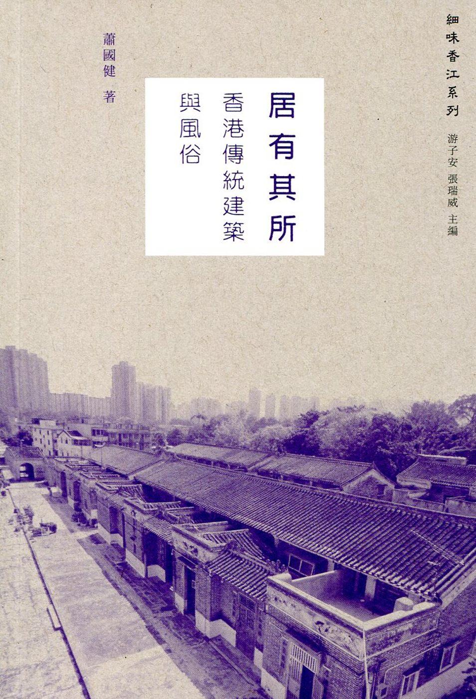居有其所:香港傳統建築與風俗