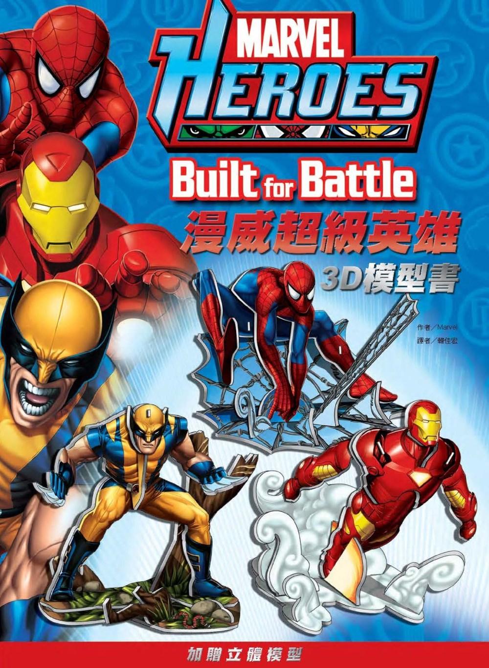 漫威超級英雄3D模型書