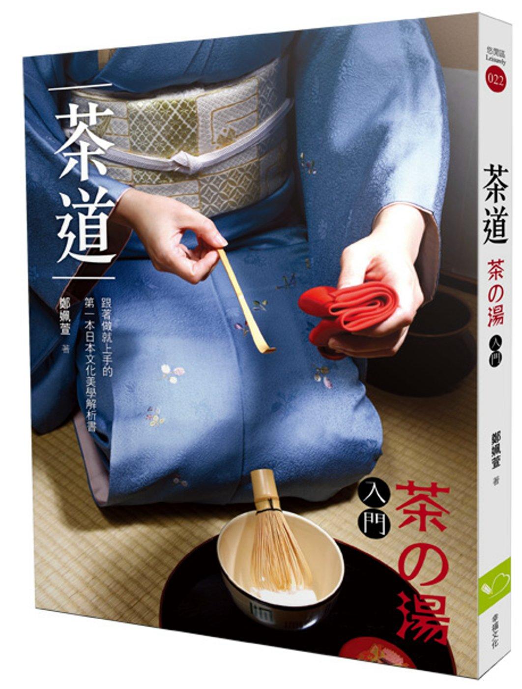 茶道(茶�湯入門):跟著做就上手的第一本日本文化美學解析書